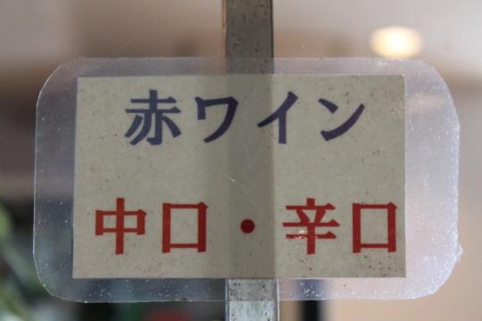 Blaue Zeichen heißt: Rotwein, die zwei rote Zeichen unten links bedeuten: Geschmack normal (also süß), die zwei roten Zeichen unten recht heißen: Geschmack Bitter (Tanninreich).